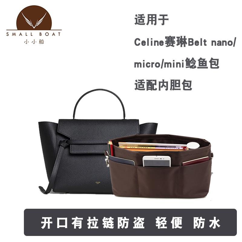 適用於Celine賽琳Belt nano/micro/mini鯰魚包內膽包收納包包中包