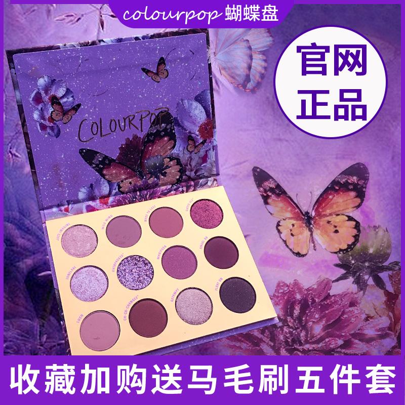 colorpop蝴蝶盘flutter by眼影卡拉泡泡椰子盘现货卡乐colourpop图片