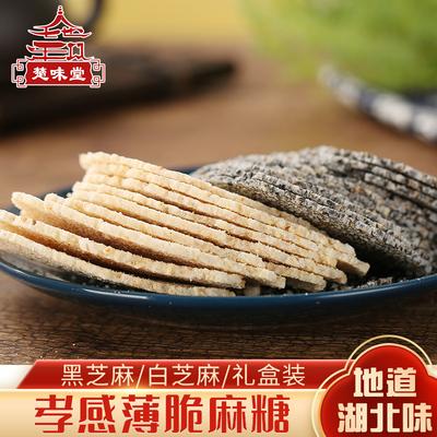 神武孝感麻糖芝麻糖麦芽糖500g湖北特产小吃零食黑白芝麻传统糕点
