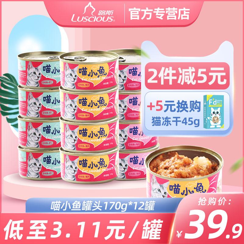 路斯猫咪零食猫罐头170g*12罐增肥补钙营养成幼猫湿粮整箱包邮