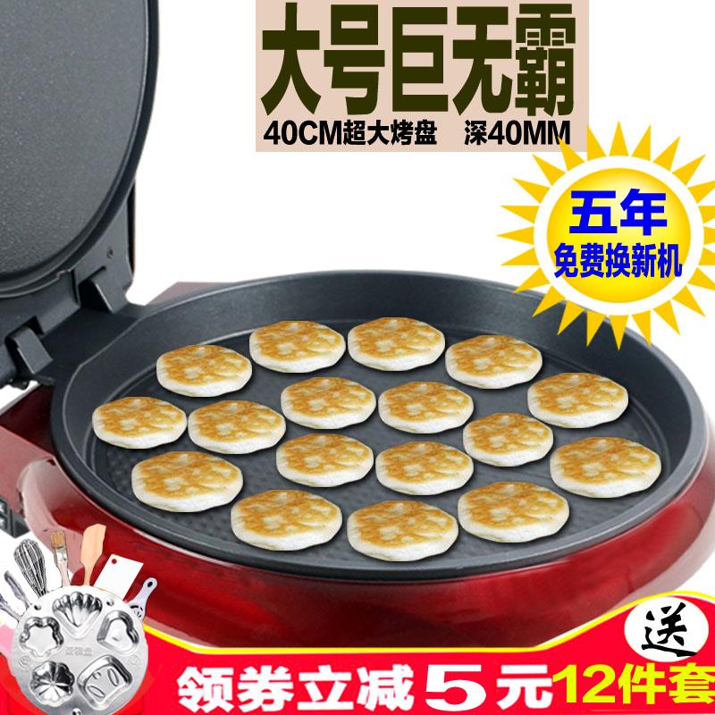 弘泰新款促销大口径家用电饼铛加大加深款双面加热烙饼锅自动断电
