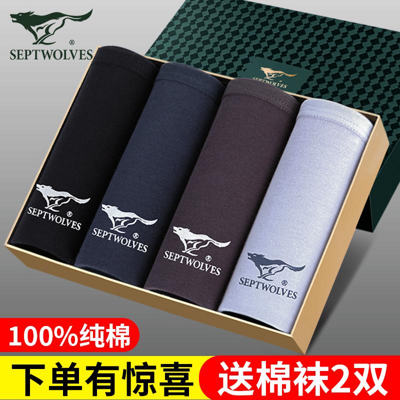 七匹狼男士内裤男100%纯棉平角裤全棉四角裤头大码透气短裤