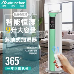 空气加湿器家用大容量落地式静音客厅卧室孕妇上加水净化喷雾智能
