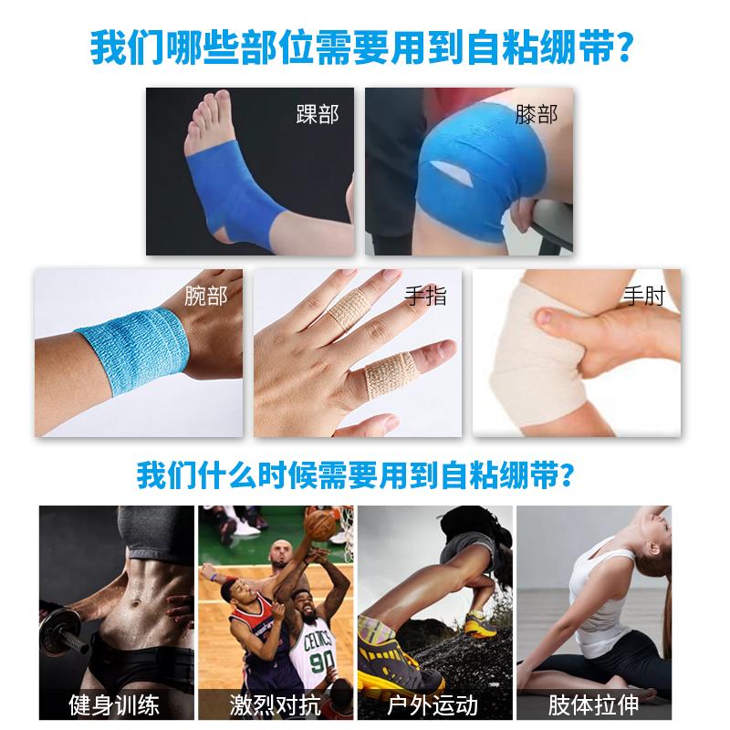 李宁弹性自粘绷带运动加压胶布弹力贴布运动胶带护具护腕膝踝篮球