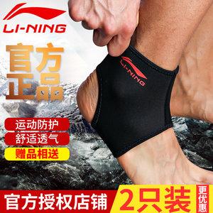 李宁男扭伤防护固定防崴脚运动护踝