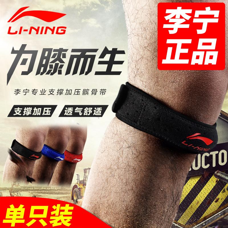 李宁加压护膝运动髌骨带男篮球装备专业女跑步护漆膝盖套关节保暖