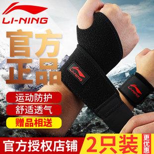李宁运动护腕男女篮球保暖训练扭伤防护健身装备妈妈手套腱鞘护具