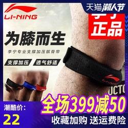 李宁髌骨带篮球护膝运动男膝盖加压带专业跑步护腿关节损伤保护带