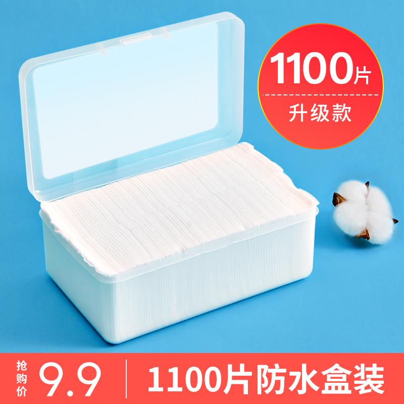 好肌匯化妝棉1100片盒裝卸妝棉濕敷專用一次性卸妝用女臉部薄款