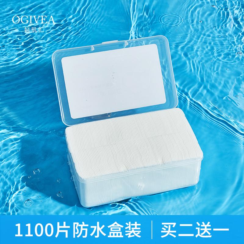 好肌汇化妆棉1100片盒装卸妆棉湿敷专用一次性卸妆用女脸部薄款
