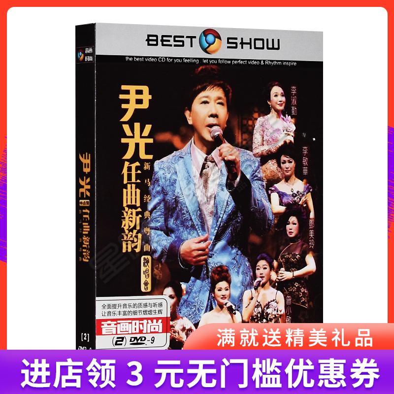 尹光DVD碟片任曲新韵乐韵光辉演唱会新马经典粤曲高清车载DVD光盘