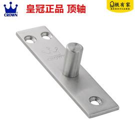 皇冠正品顶轴 地弹簧无框玻璃门7字铁 顶针上轴快装片顶芯 固定轴