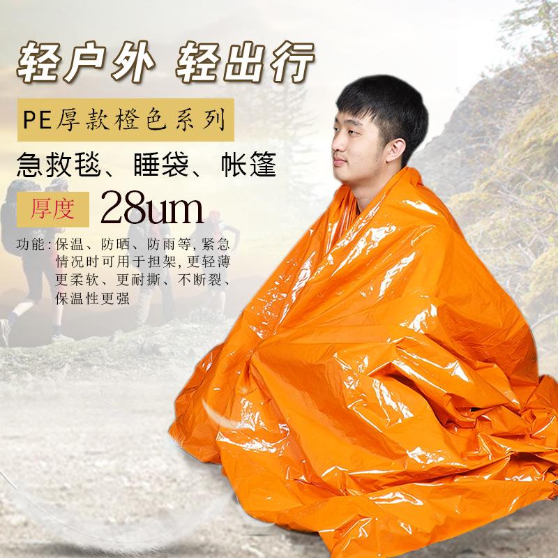加厚野外户外大号保温求生毯反光防水耐撕PE急救毯橙色新品