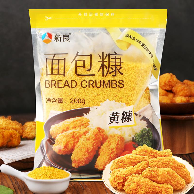 新良面包糠200g黄糠家用 油炸 香酥面包糠家用小包装商用炸鸡裹粉满11.60元可用5.8元优惠券