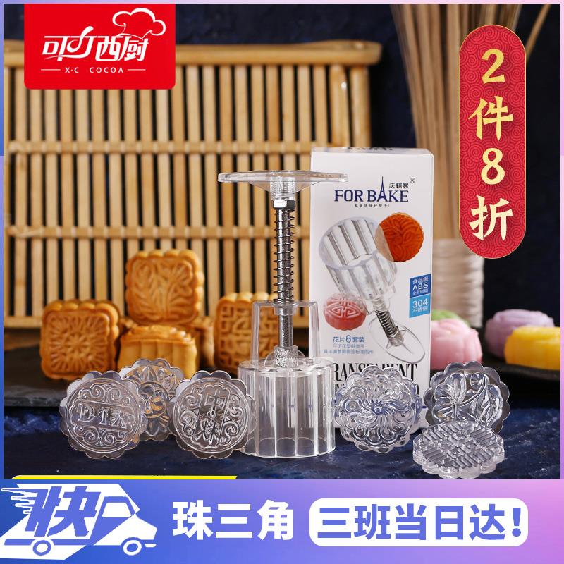 (用16.1元券)法焙客 冰皮月饼模具 手压式家用 水晶月饼模子不粘 烘焙模具