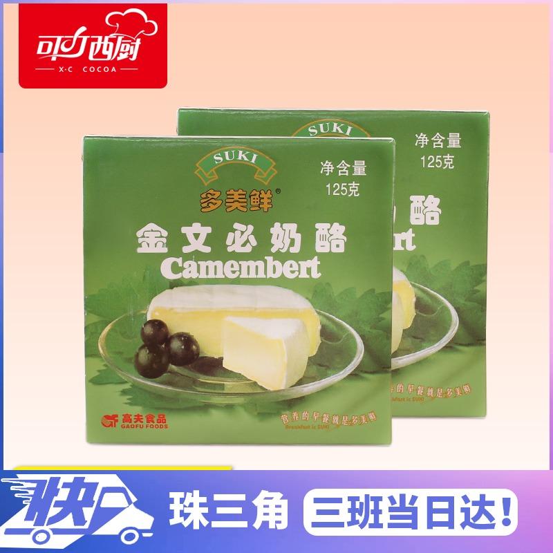 多美鲜金文必125g德国进口奶油奶酪11月30日最新优惠