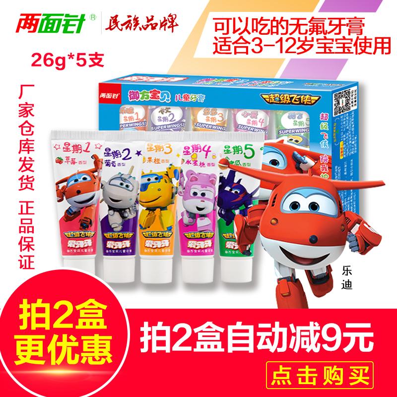 两面针儿童牙膏超级飞侠水果味可吞咽无氟防蛀固齿换牙期3-6-12岁
