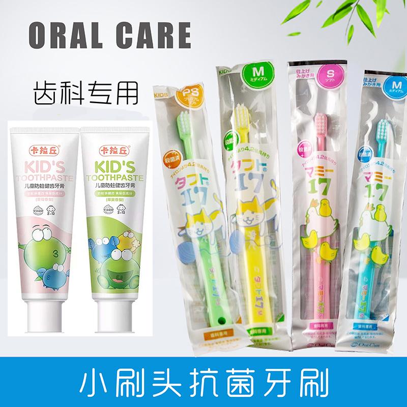 Зубная паста и щетки для детей Артикул 615091200659