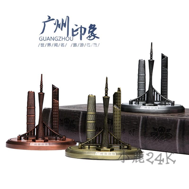 金属广州塔模型纪念品广东锌合金地标建筑世界知名创意铁艺小摆件