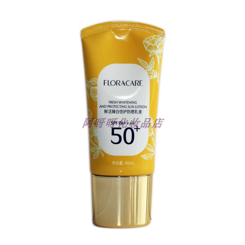 Special products, bags and flowers, fresh and white, 40ml SPF50+ whitening.