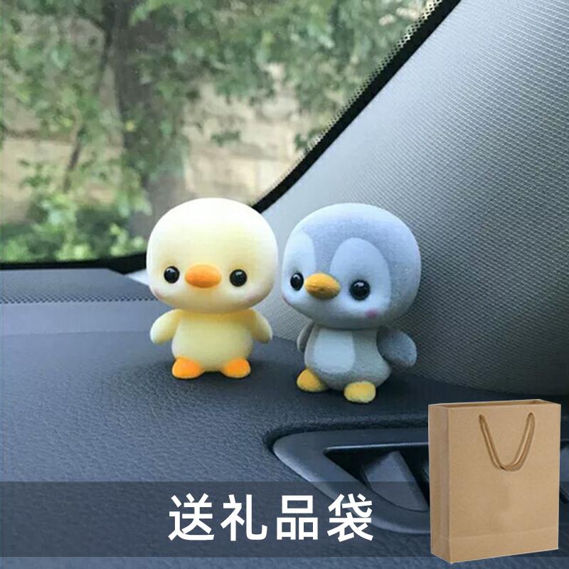 小黄鸭子植绒创意礼品小清新汽车摆件可爱车载动物公仔装饰用品