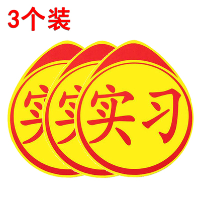 [3 packs] Novice practice logo yellow Novice on the road Car stickers Reflective stickers Car supplies