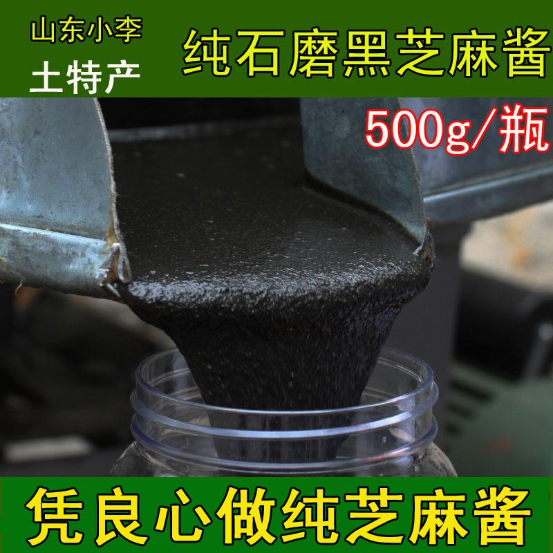 石磨纯黑芝麻酱 纯芝麻 可自做黑芝麻糊 500g足量冷磨 新货