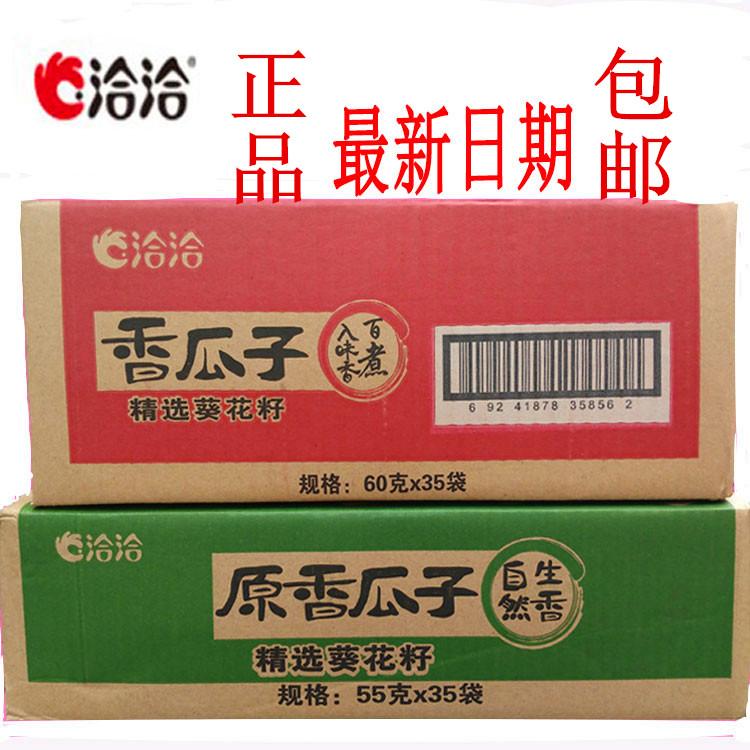 洽洽五香原味 香瓜子60g55整箱35袋坚果炒货恰恰葵花籽零食品促销
