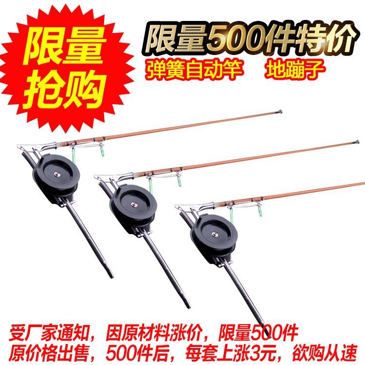 自動竿彈簧竿魚竿釣竿小魚竿自動魚竿漁具魚具自動海竿地崩蹦子