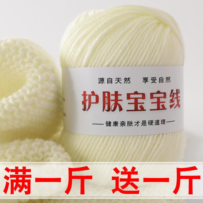 正品护肤宝宝线手编中粗羊绒线  围巾线牛奶棉婴儿童毛线钩针毛线