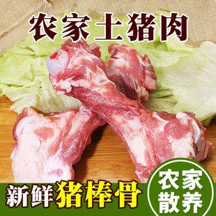 猪棒骨 密云农家 新鲜土猪肉 猪筒骨生骨生猪肉粮食喂养 大骨头