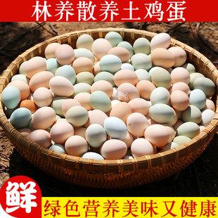 【密云农家】土鸡蛋柴鸡蛋草鸡蛋笨鸡蛋山林农家散养新鲜30枚