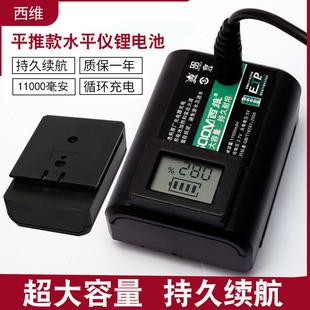 水平仪锂电池 平推款通用型超大容量11000毫安充电红外线可带数显