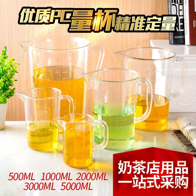 亚克力水壶量杯500ml带刻度PC量塑料1/2/3000ml 耐高温奶茶店用优