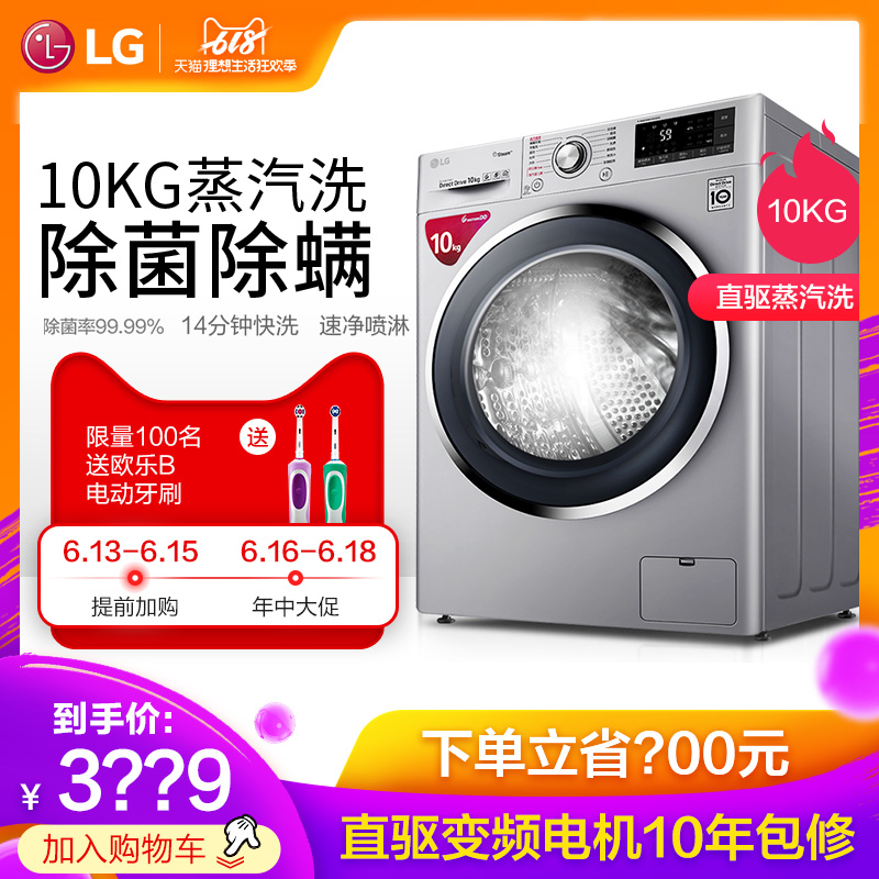 LG WD-C51GYD45 10公斤海量除菌變頻家用嬰兒爾滾筒洗衣機全自動8