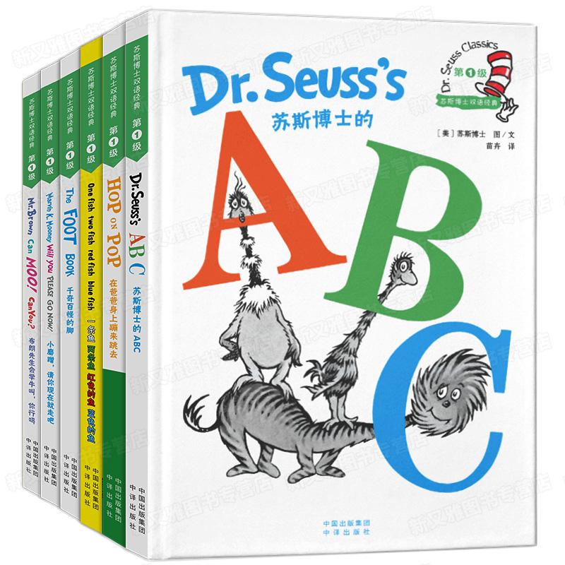 苏斯博士双语经典绘本系列 第一级全6册 0-3-6-9周岁幼儿英语入门教材英文有声读物 小学三年级儿童图书宝宝故事书 苏斯博士的ABC
