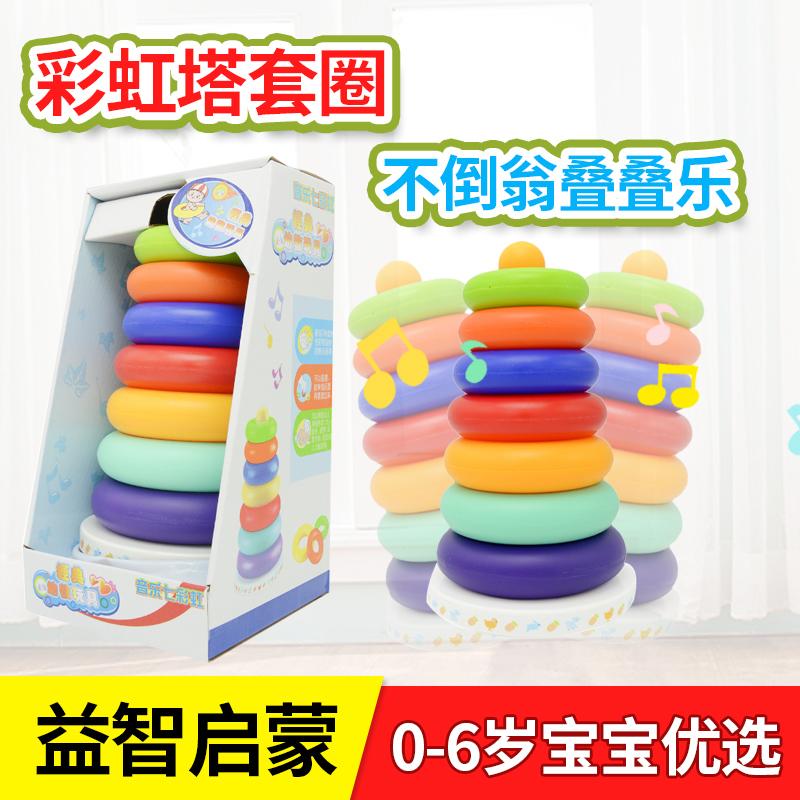 儿童套圈玩具套圈圈七彩叠叠乐彩虹塔不倒翁层层叠婴幼儿益智玩具