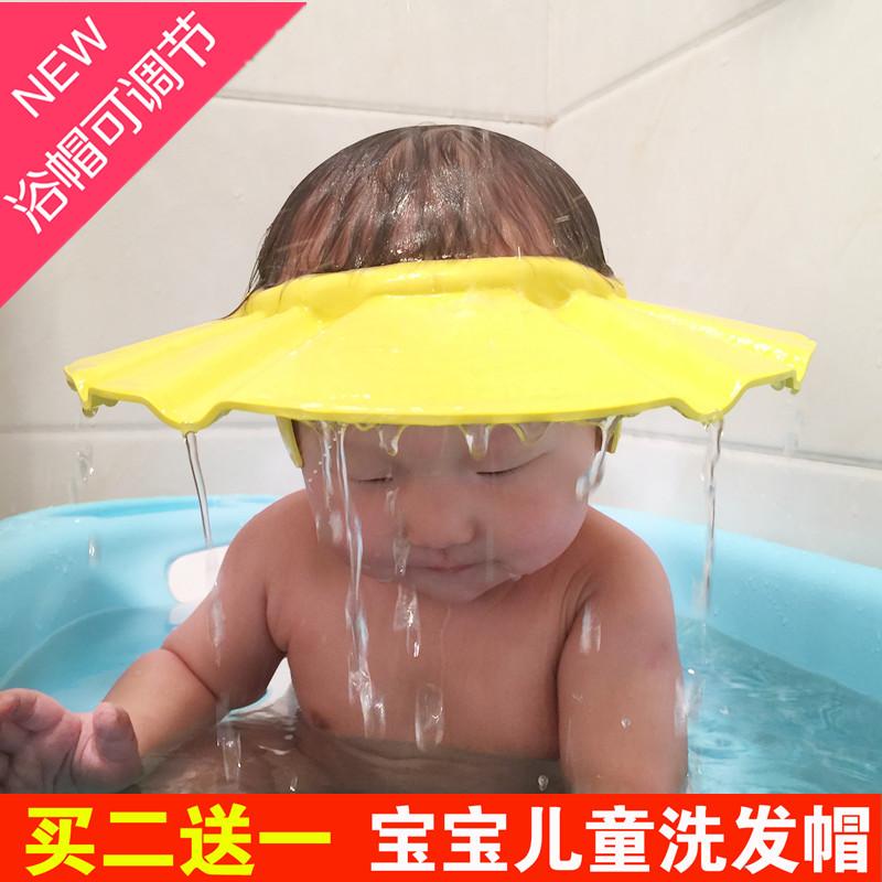 宝宝洗澡帽子儿童洗头帽可调节男婴儿浴帽防水女孩护耳小孩洗发帽