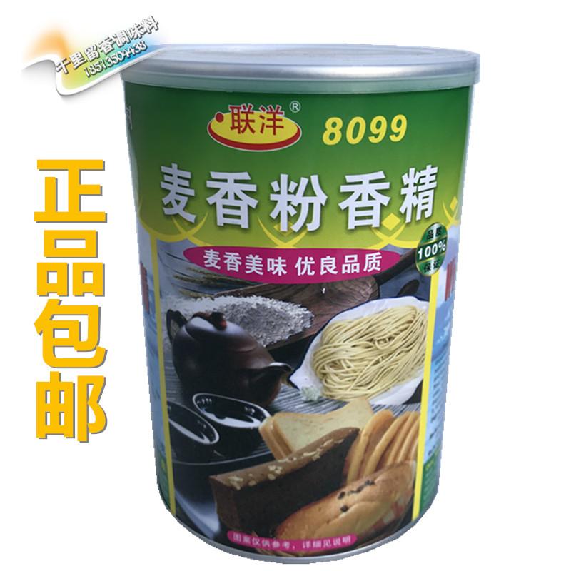 联洋8099 麦香粉香精料食用烘培面包增香钓鱼小药食用香精包邮
