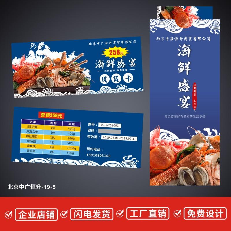 定制海鲜小龙虾配送兑换优惠券大闸蟹赠送佳礼品提货密码卡券印刷