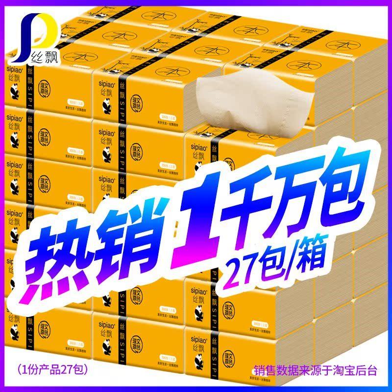 丝飘抽纸27包本色纸竹浆餐巾纸抽家用卫生纸巾家庭装整箱50。