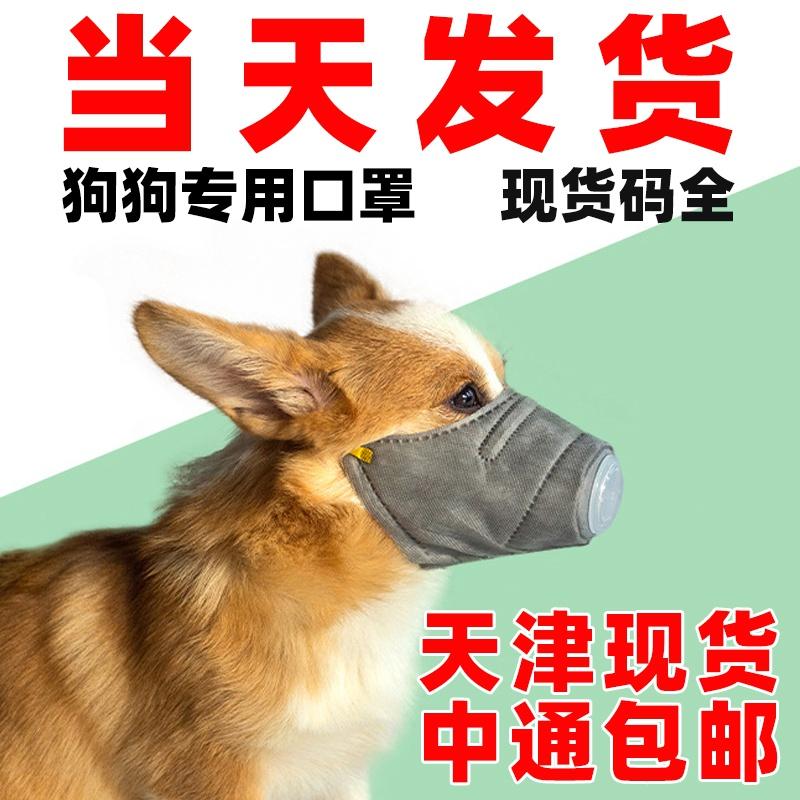 宠物狗狗用口.罩防雾霾嘴套大中小型犬防PM2.5防咬防叫防乱吃嘴套