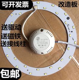 led圓形吸頂燈改造板暖光燈芯5730芯片光源改造燈帶磁鐵全套包郵圖片