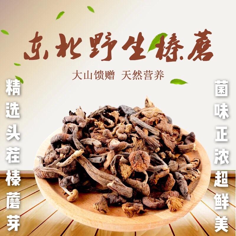 长白山特产野生榛蘑东北干蘑菇野生蘑菇食用菌小鸡炖蘑菇臻蘑250g
