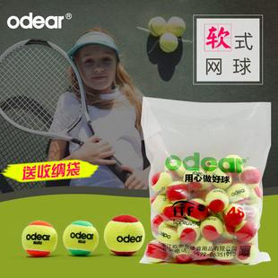 Odear欧帝尔儿童网球软式初学青少年过渡减压橙色MINI绿色MID网球价格