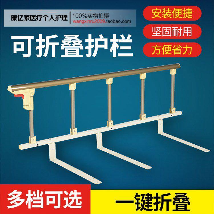 防摔老人儿童床围栏床档防掉护栏病床围栏床边床档可折叠护栏单边