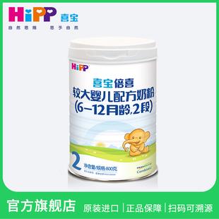 【旗舰店】HiPP喜宝倍喜较大婴儿配方奶粉2段800g 喜宝大白罐价格