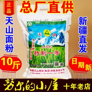 新疆天山5kg高10斤/袋拉面特一粉