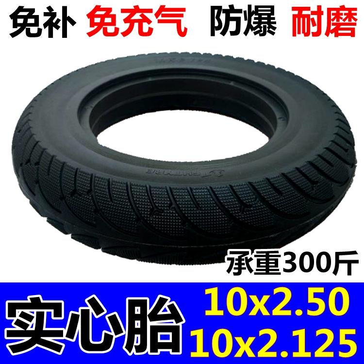 电动滑板车10x2.50实心胎10寸免充气轮胎10x2.125内外胎10x2朝阳
