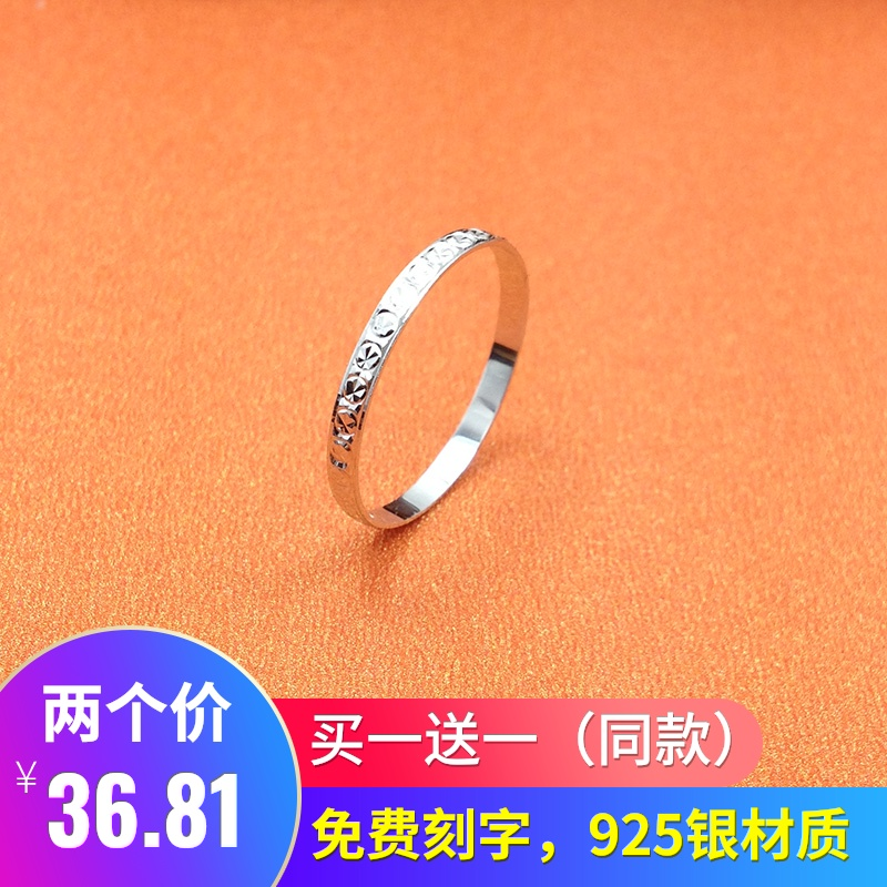 Buy a free 925 silver ring full of stars small pair of personalized tail ring for men and women lovers a pair of rings